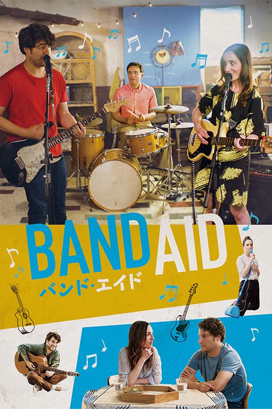 Amazonビデオ ミニシアター「バンド・エイド」