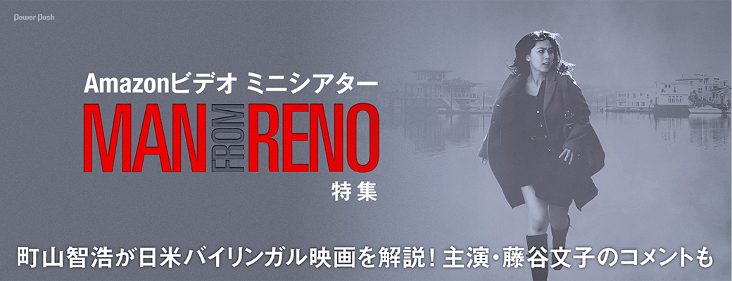 Amazonビデオ ミニシアター「Man from Reno」特集 町山智浩が日米バイリンガル映画を解説!主演・藤谷文子のコメントも