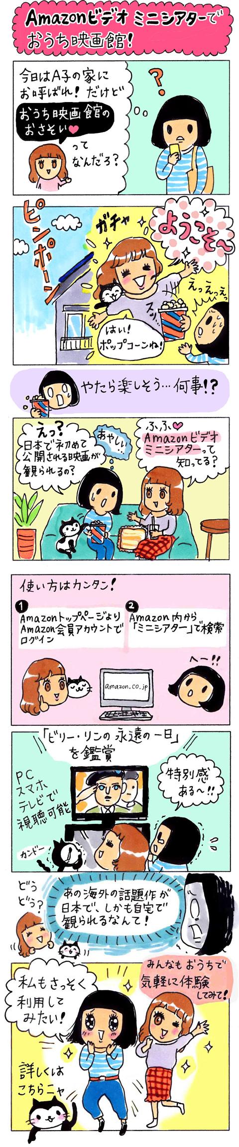 「Amazonビデオ ミニシアター」でおうち映画館!