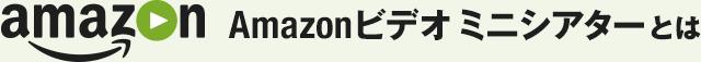 「Amazonビデオ ミニシアター」とは
