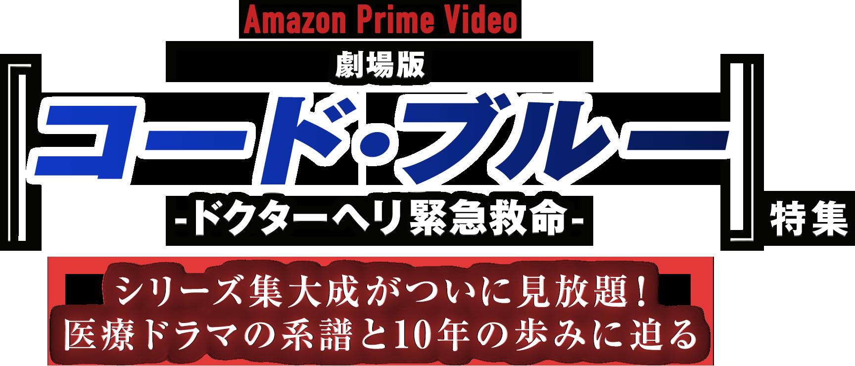 Amazon Prime Video「劇場版コード・ブルー -ドクターヘリ緊急救命-」特集|シリーズ集大成がついに見放題!医療ドラマの系譜と10年の歩みに迫る