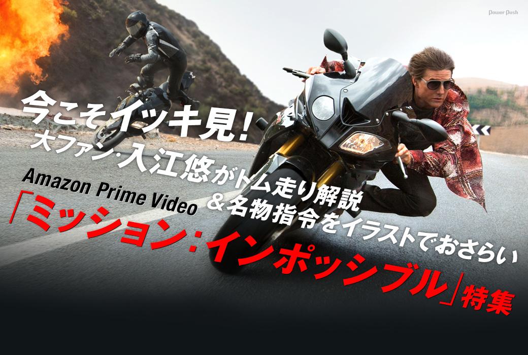 Amazon Prime Video「ミッション:インポッシブル」特集|今こそイッキ見!大ファン・入江悠がトム走り解説&名物指令をイラストでおさらい