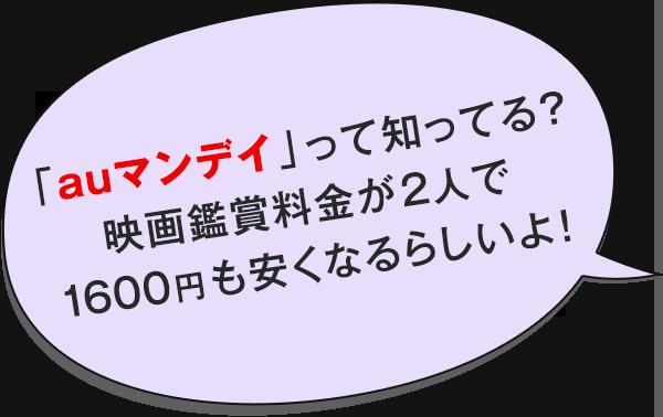 「auマンデイ」って知ってる? 映画鑑賞料金が2人で1600円も安くなるらしいよ!