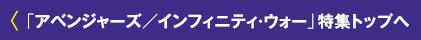 「アベンジャーズ/インフィニティ・ウォー」特集