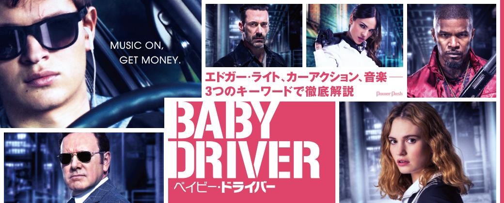 「ベイビー・ドライバー」|エドガー・ライト、カーアクション、音楽──3つのキーワードで徹底解説 赤ペン瀧川の解説動画も