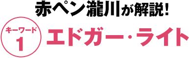 赤ペン瀧川が解説! キーワード1:エドガー・ライト