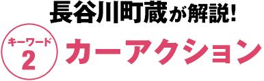 長谷川町蔵が解説! キーワード2:カーアクション