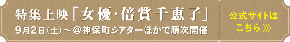 特集上映「女優・倍賞千恵子」9月2日(土)~@神保町シアターほかで順次開催 公式サイトはこちら