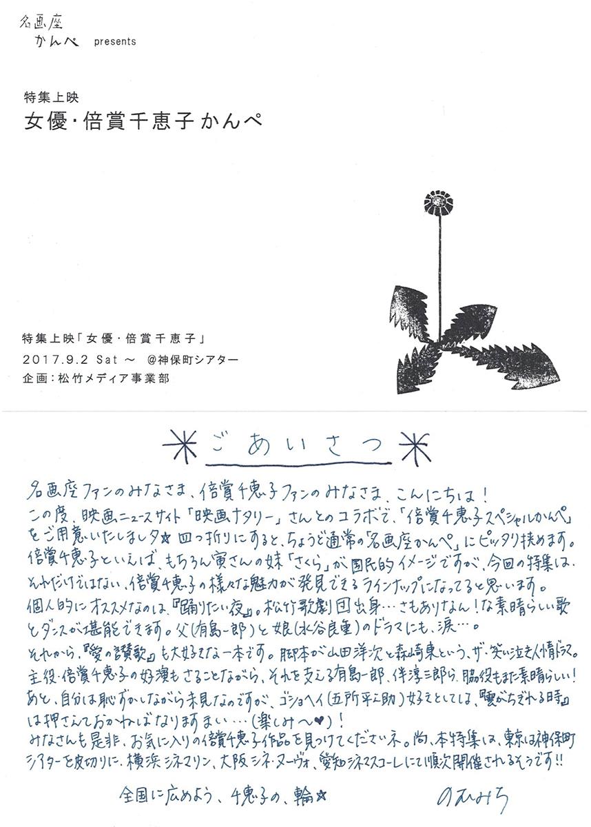 特集上映「女優・倍賞千恵子」かんぺ。表紙(上)とごあいさつ(下)。