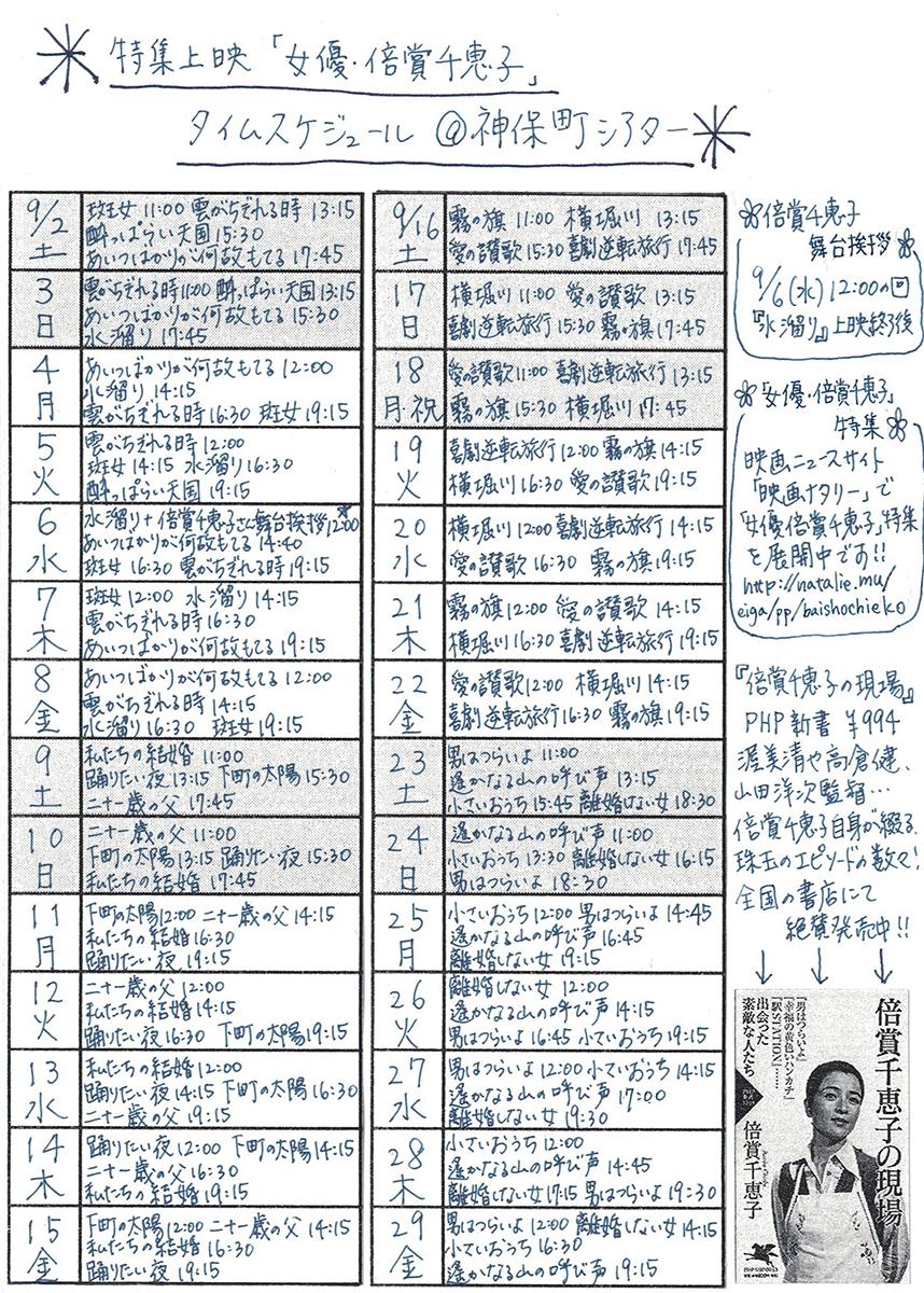 特集上映「女優・倍賞千恵子」タイムスケジュール