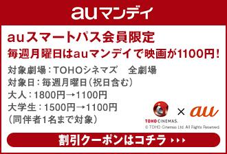 auスマートパス会員限定 毎週月曜日はauマンデイで映画が1100円!