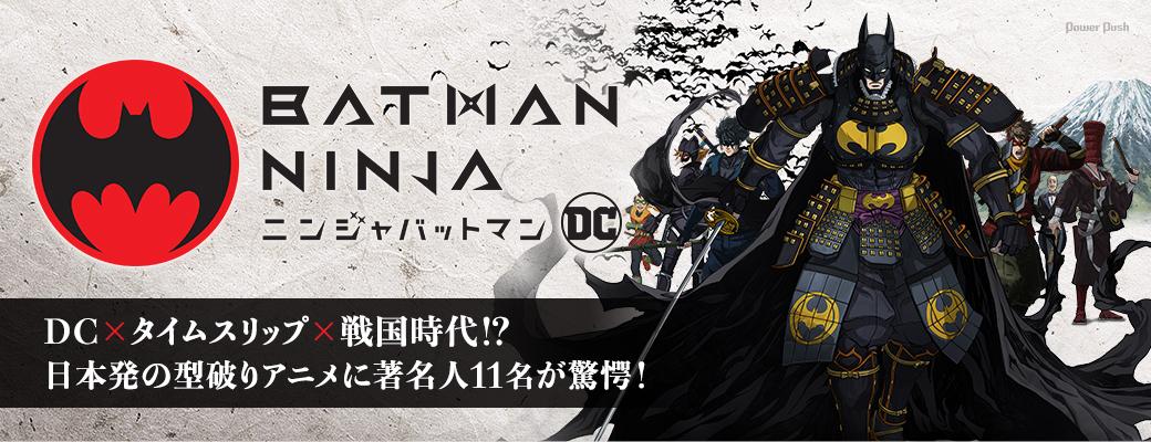 「ニンジャバットマン」特集|DC×タイムスリップ×戦国時代!?日本発の型破りアニメに著名人11名が驚愕!
