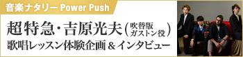 音楽ナタリーPowerPush  超特急・吉原光夫(吹替版ガストン役) 歌唱レッスン体験企画&インタビュー