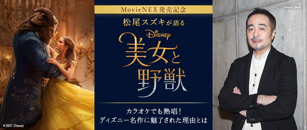 MovieNEX発売記念 松尾スズキが語る「美女と野獣」|カラオケでも熱唱! ディズニー名作に魅了された理由とは