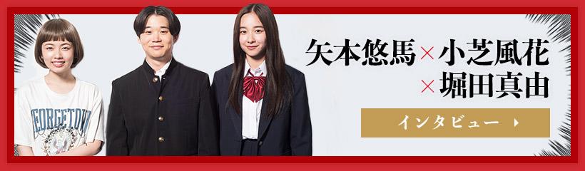 矢本悠馬×小芝風花 ×堀田真由インタビュー