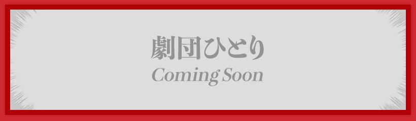 劇団ひとり Coming Soon