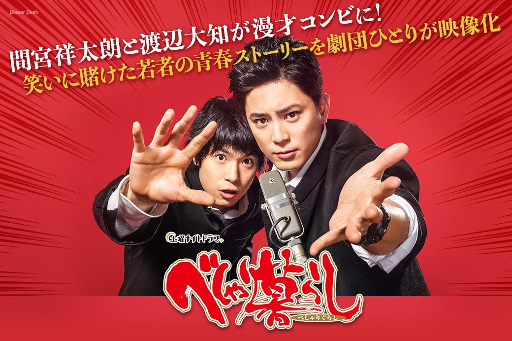 ドラマ「べしゃり暮らし」特集 間宮祥太朗と渡辺大知が漫才コンビに!笑いに賭けた若者の青春ストーリーを劇団ひとりが映像化