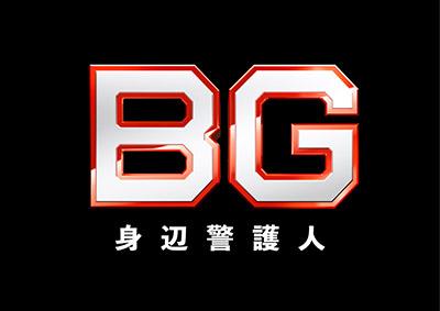 木曜ドラマ「BG~身辺警護人~」