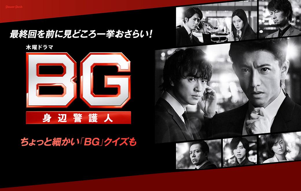 ドラマ「BG~身辺警護人~」 最終回を前に見どころ一挙おさらい!ちょっと細かい「BG」クイズも