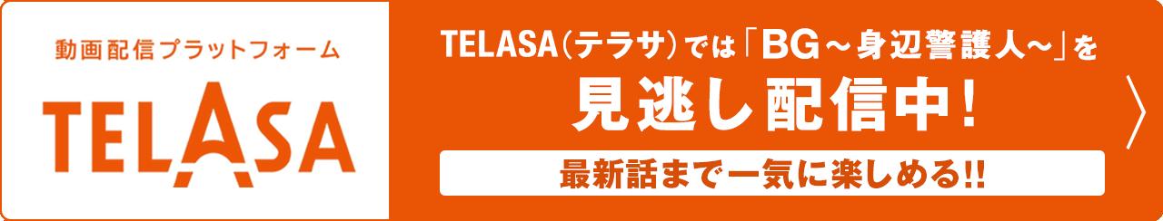 TELASA(テラサ)では「BG~身辺警護人~」を見逃し配信中!最新話まで一気に楽しめる!!