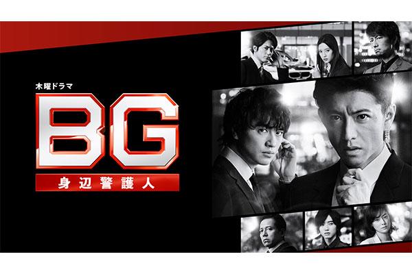 ドラマ「BG~身辺警護人~」特集