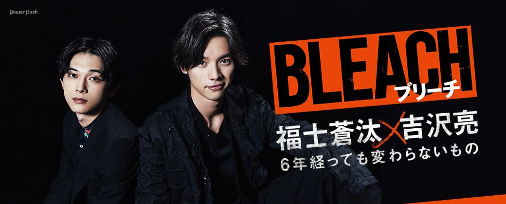 「BLEACH」福士蒼汰×吉沢亮インタビュー|6年経っても変わらないもの