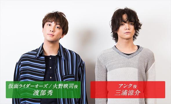 仮面ライダーオーズ / 火野映司役 渡部秀 アンク役 三浦涼介