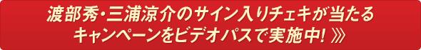 渡部秀・三浦涼介のサイン入りチェキが当たるキャンペーンをビデオパスで実施中!