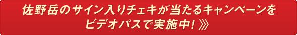 佐野岳のサイン入りチェキが当たるキャンペーンをビデオパスで実施中!