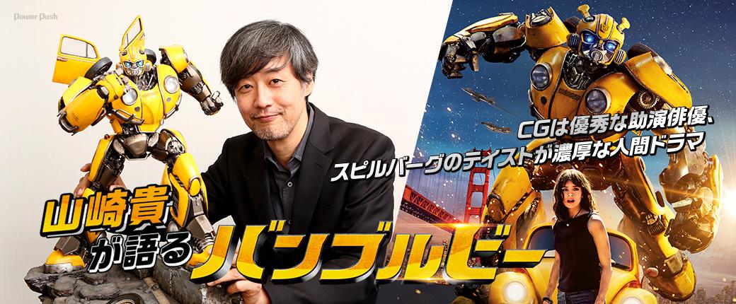 山崎貴が語る「バンブルビー」 | CGは優秀な助演俳優、スピルバーグのテイストが濃厚な人間ドラマ