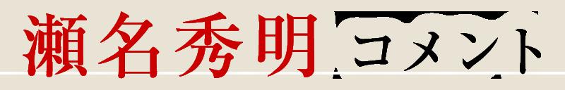 瀬名秀明 コメント
