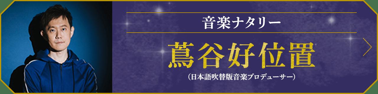 音楽ナタリー 蔦谷好位置(日本語吹替版音楽プロデューサー)