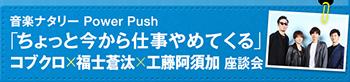 音楽ナタリー Power Push 「ちょっと今から仕事やめてくる」コブクロ×福士蒼汰×工藤阿須加 座談会