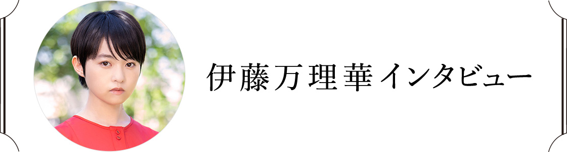 伊藤万理華 インタビュー