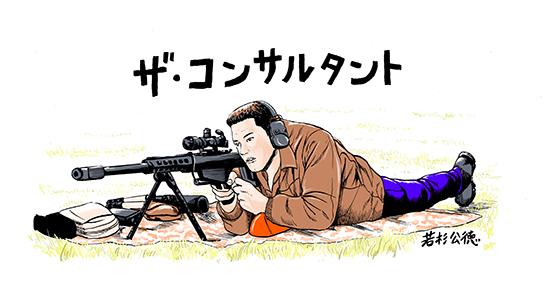 若杉公徳描き下ろしによる「ザ・コンサルタント」イラスト。