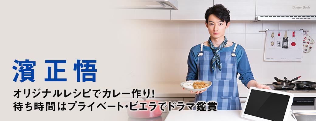 デジナタ連載 濱正悟 オリジナルレシピでカレー作り!待ち時間はプライベート・ビエラでドラマ鑑賞