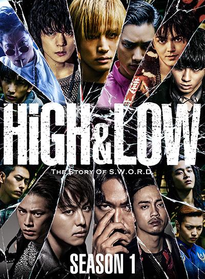 ドラマ「HiGH&LOW ~THE STORY OF S.W.O.R.D.~」シーズン1