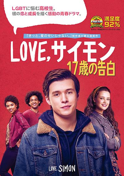 「Love, サイモン 17歳の告白」