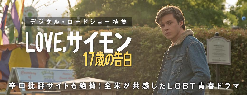 デジタル・ロードショー特集「Love, サイモン 17歳の告白」|辛口批評サイトも絶賛!全米が共感したLGBT青春ドラマ