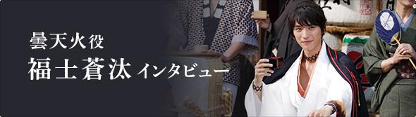 曇天火役・福士蒼汰インタビュー