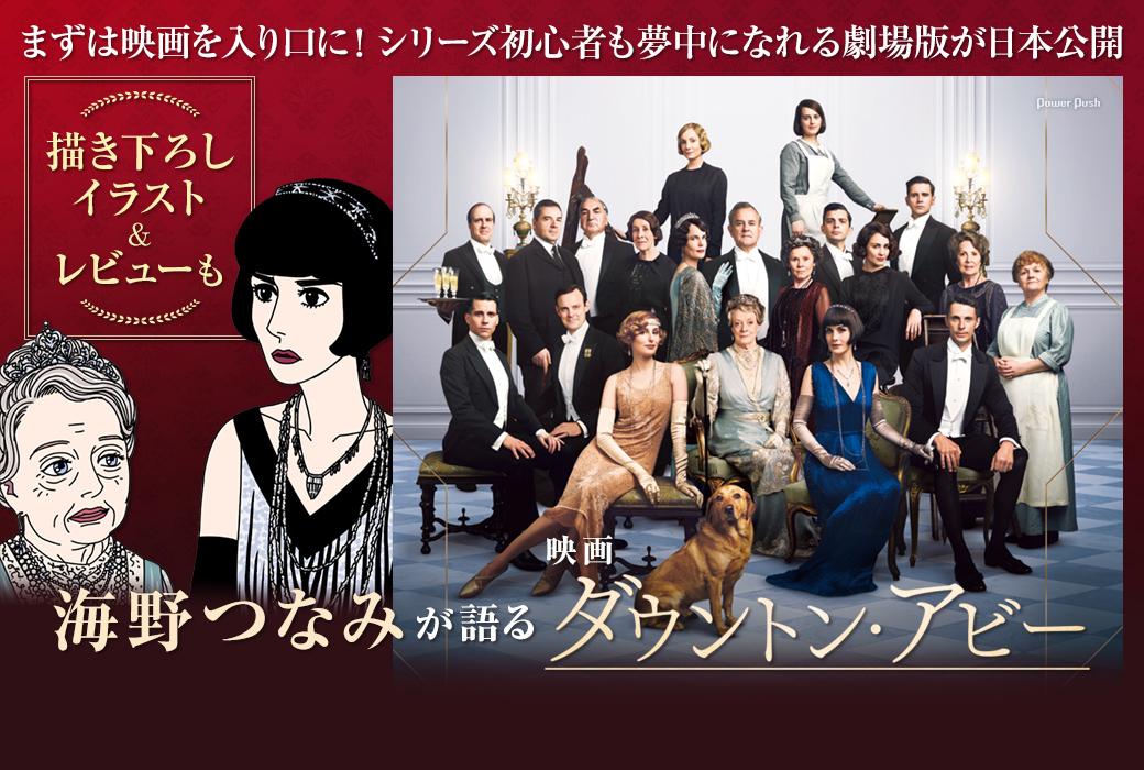 海野つなみが語る映画「ダウントン・アビー」 まずは映画を入り口に!シリーズ初心者も夢中になれる劇場版が日本公開 / 描き下ろしイラスト&レビューも