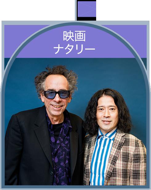 映画ナタリー   ティム・バートン×又吉直樹(ピース)