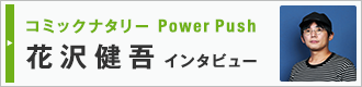 コミックナタリー Power Push 「ダンケルク」 花沢健吾 インタビュー
