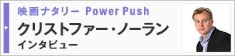 映画ナタリー Power Push 「ダンケルク」 クリストファー・ノーラン インタビュー