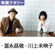 【映画ナタリー】冨永昌敬×川上未映子