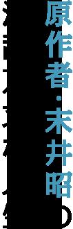 原作者・末井昭の波乱万丈な人生