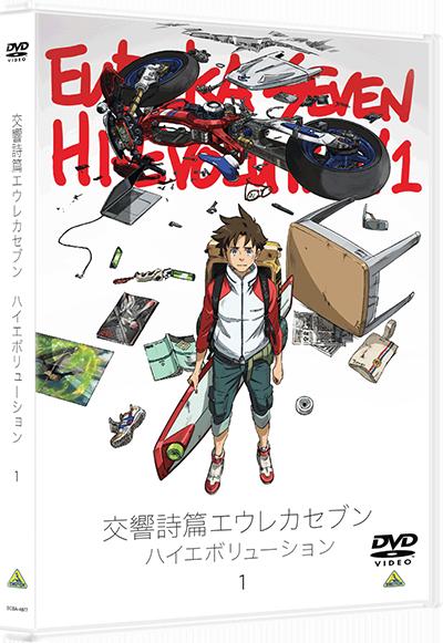 DVD「交響詩篇エウレカセブン ハイエボリューション1」