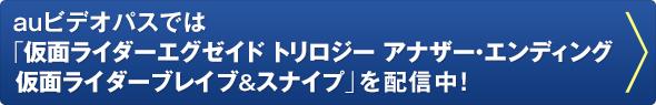 au ビデオパスでは「仮面ライダーエグゼイド トリロジー アナザー・エンディング 仮面ライダーブレイブ&スナイプ」を配信中!