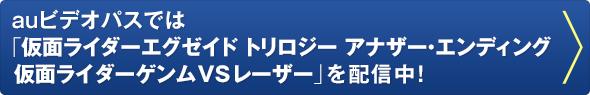 au ビデオパスでは「仮面ライダーエグゼイド トリロジー アナザー・エンディング 仮面ライダーゲンムVSレーザー」を配信中!