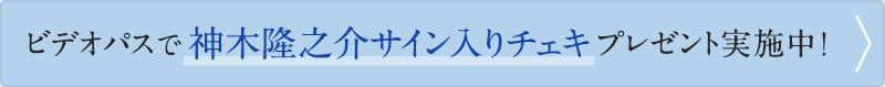 ビデオパスで神木隆之介サイン入りチェキプレゼント実施中!